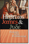 Hebrews, James and Jude