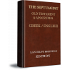 Greek-English Septuagint: Brenton Edition